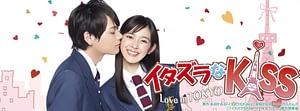4. Love in Tokyo